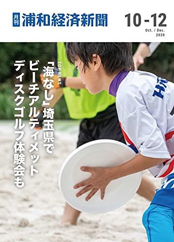 月刊浦和経済新聞2020年10月・11月・12月号