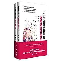 中国医疗美容机构消费项目咨询手册