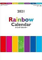レインボーカレンダー 2021年壁掛けカレンダー 鮮やかな配色で使いやすい シンプルデザイン 令和3年 12カ月文字 見やすい大判サイズ