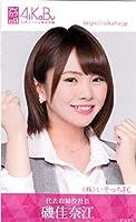 NMB48 磯佳奈江 アイカブ 写名刺 AKB48 AiKaBu 写真