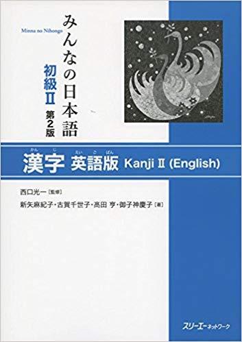 Minna no Nihongo 1 - Kanji II - Lehrbuch für Fortgeschrittene (English) 2. Edition