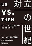 対立の世紀 グローバリズムの破綻 (日本経済新聞出版)