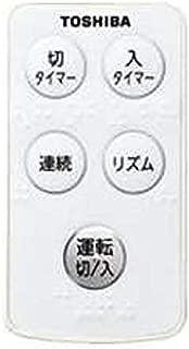 東芝 扇風機用リモコンF-LR5用(東芝部品コード:41070954)