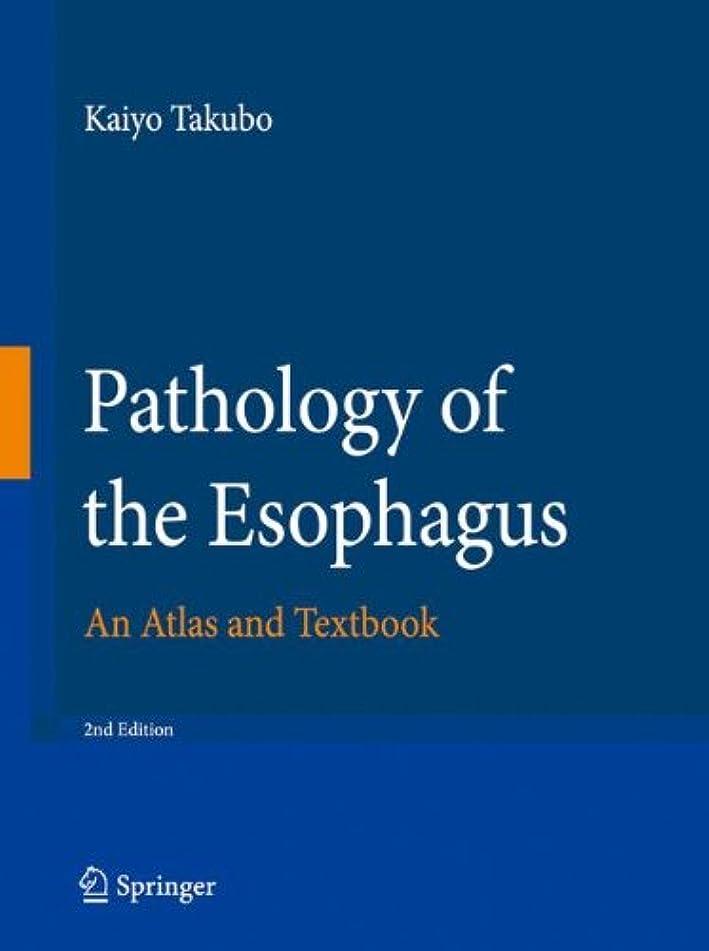 色合いグラフィック疑わしいPathology of the Esophagus: An Atlas and Textbook