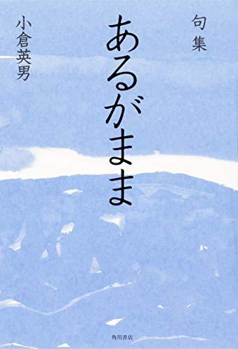 句集 あるがまま 角川俳句叢書 日本の俳人100の詳細を見る