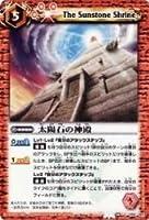 太陽石の神殿 【コモン】 BS08-056-C ≪バトルスピリッツ≫