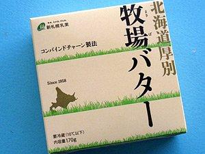 北海道厚別牧場 バター 170g 【クリーミーな牛酪】 北海道産生乳100%使用 コンバインドチャーン製法