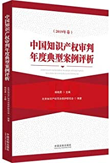 Analysis of Typical Cases of China's Intellectual Property Trial Year (2019)(Chinese Edition)