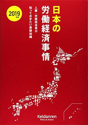 2019年版 日本の労働経済事情