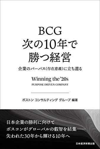 BCG 次の10年で勝つ経営 企業のパーパス(存在意義)に立ち還るの詳細を見る