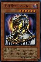遊戯王 大神官デ・ザード スーパーレア BE2 ビギナーズエディション2 スーレア 遊戯王カード