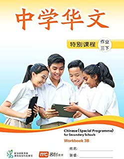 Chinese Workbook 3B for Secondary Schools (Special Programme)