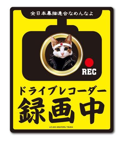 なめ猫 ドライブレコーダー ステッカー 黄色 録画中 なめんなよ LCS835 グッズ 猫 ドラレコ