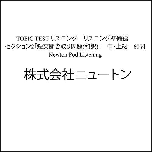 『TOEIC TEST リスニング リスニング準備編 セクション2「短文聞き取り問題(和訳)」 中・上級 60問 Newton Pod Listening』のカバーアート