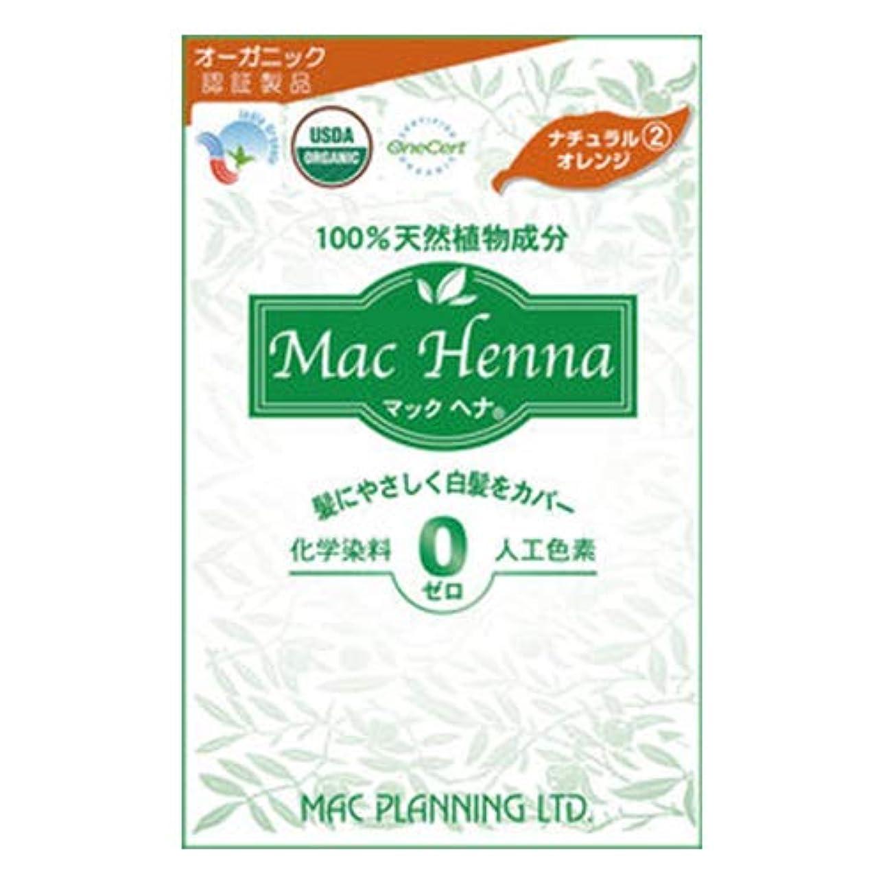 人差し指こするプライバシーマックヘナ(ナチュラルオレンジ) 100g