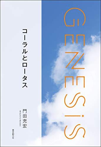 コーラルとロータス-Genesis SOGEN Japanese SF anthology 2019- 創元日本SFアンソロジー2019