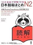 Nihongo So-Matome N2 Reading (Japonais avec Notes en Anglais, Chinois, et en Coreen) - Édition Multi