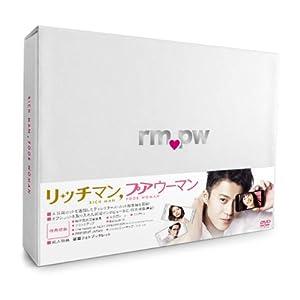 """リッチマン,プアウーマン DVD-BOX"""""""
