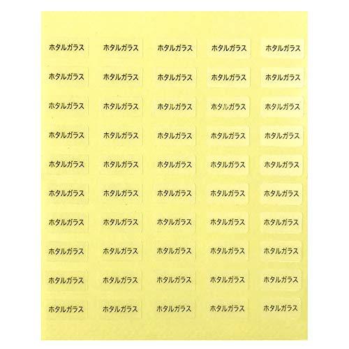 だいし屋 日本製 台紙用シール 10×5mm アクセサリー台紙用 (ホタルガラス・透明, 250枚)