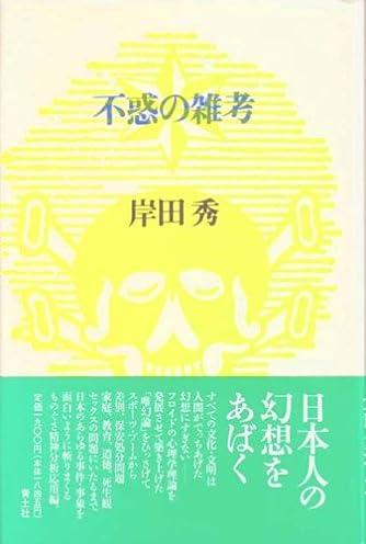 不惑の雑考 (岸田秀コレクション)