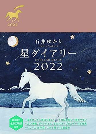 星ダイアリー2022