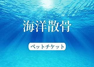 ペット海洋散骨サービスチケット/代理散骨/乾燥・粉骨・東京湾・散骨証明書 (6~8寸)直径約18~24cm