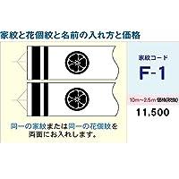 吹流し 家紋・花小紋入れ(Toy's Cat's専用) 2.5M ~ 10M用 F-1