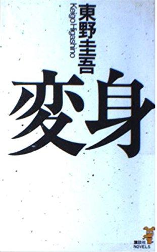 変身 (講談社ノベルス)