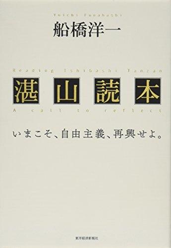湛山読本―いまこそ、自由主義、再興せよ。