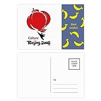 中国の伝統的なランタンの赤いパターン バナナのポストカードセットサンクスカード郵送側20個