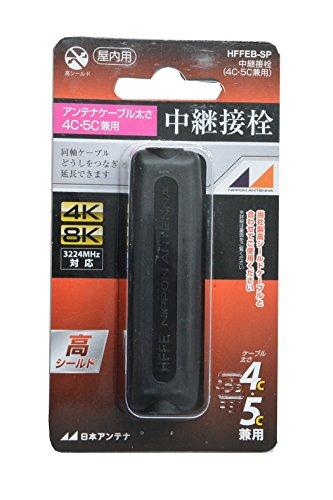 日本アンテナ 屋内用中継接栓 4K8K対応 高シールド型 4C 5C兼用 黒 HFFEB-SP
