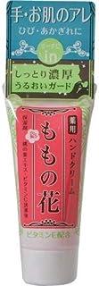ハンドクリームももの花 チューブミニ × 36個セット