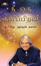 Nee Uru Thani Piravi: You are Unique Tamil (Tamil Edition) (English and Tamil Edition)