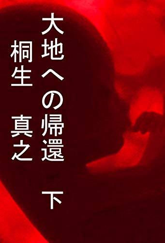 daichi eno kikan ge (Japanese Edition)
