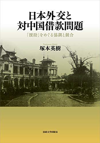 日本外交と対中国借款問題: 「援助」をめぐる協調と競合