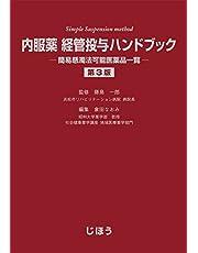 内服薬 経管投与ハンドブック 第3版