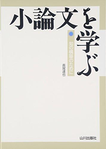 山川出版社『小論文を学ぶ―知の構築のために』