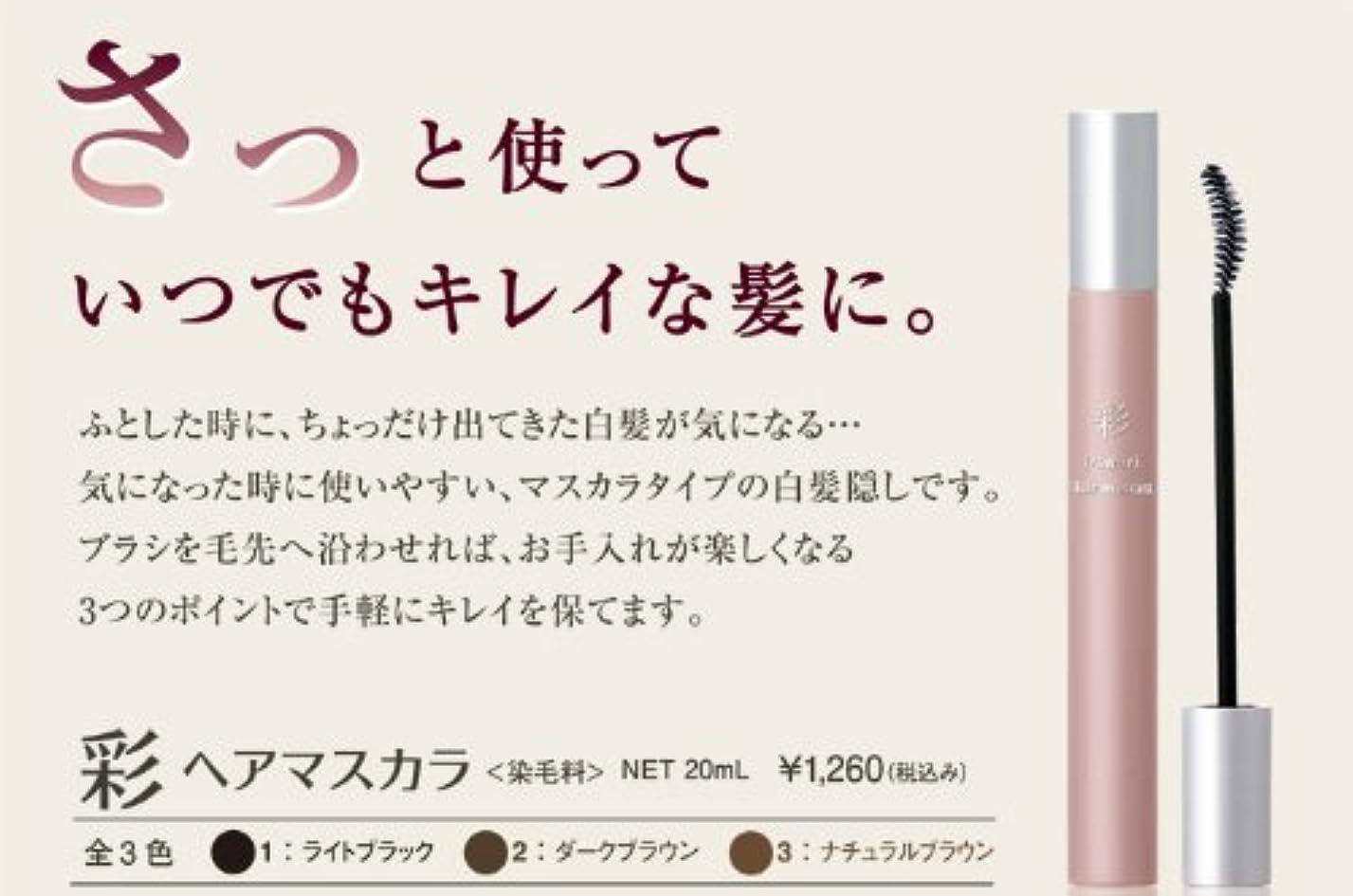 繁栄アニメーション仕事彩ヘアマスカラ ダークブラウン2