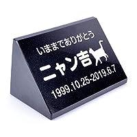 Pet&Love. ペットのお墓(猫用) 立体型 小型 猫種選択可能 オーダーメイド メッセージ変更可能 縦置き型 150x75mm (ブラック)