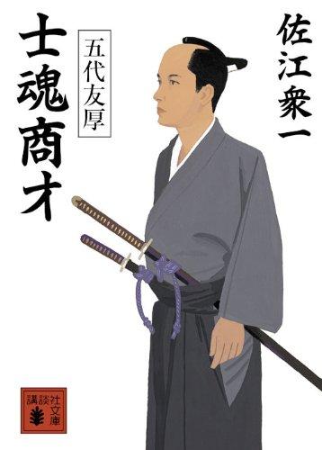 士魂商才 五代友厚 (講談社文庫)の詳細を見る