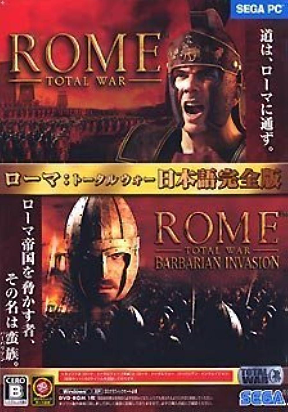 ローマ人素晴らしさ誓いROME : Total War 日本語完全版