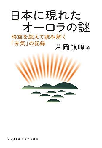日本からもオーロラが見えた!『日本に現れたオーロラの謎』