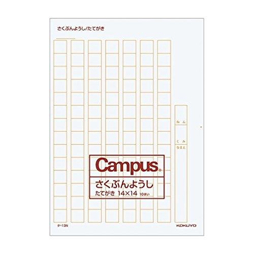 コクヨ 作文用紙 二つ折り B4特判 縦書き 14×14 罫色薄茶 10個セット