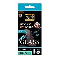 ギャラクシー Galaxy A21 Galaxy A20 ガラスフィルム ホコリが入らない 簡単貼付け 10H ブルーライトカット ソーダガラス