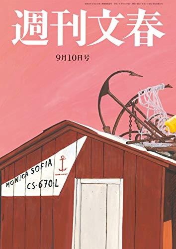 週刊文春 2020年9月10日号[雑誌]