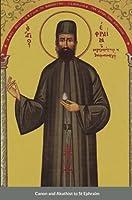 Canon and Akathist to St Ephraim