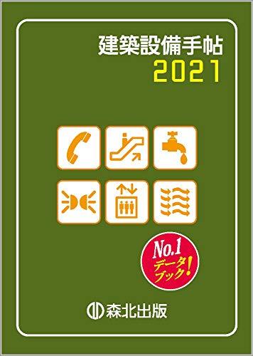 建築設備手帖 2021の詳細を見る