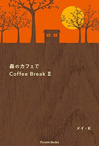 森のカフェでCoffee Break II