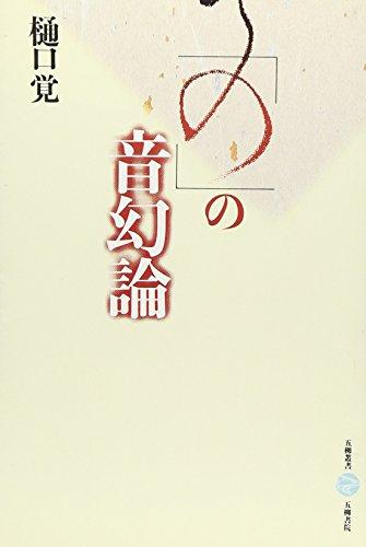 「の」の音幻論 (五柳叢書)の詳細を見る
