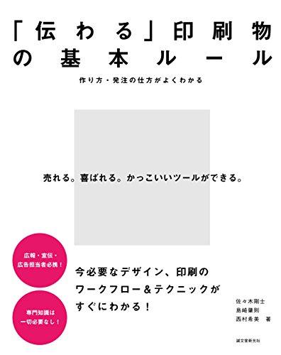 「伝わる」印刷物の基本ルール:作り方・発注の仕方がよくわかる